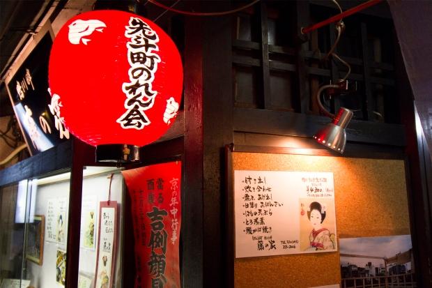 Higashiyama_Night_02